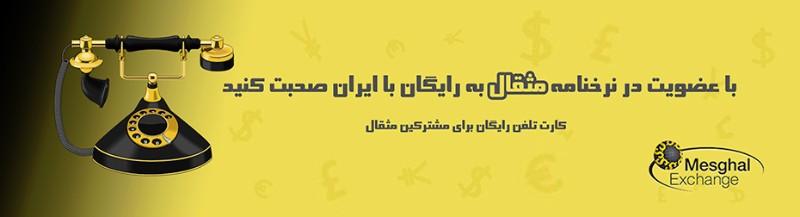 Mesghal Exchange Iran Ca  see more of mesghal on facebook. mesghal exchange iran ca